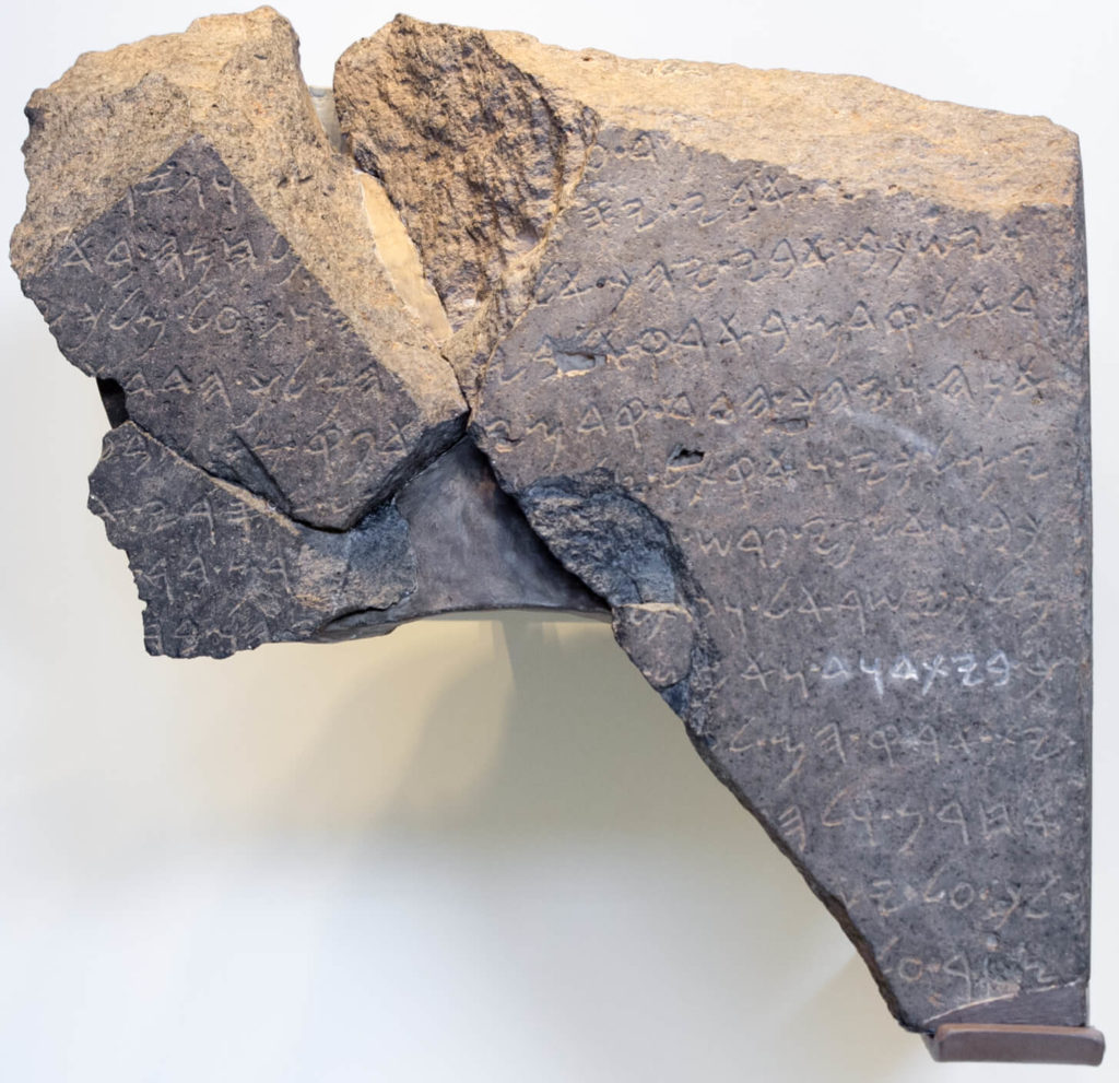 Archaeologists have found an amazing artifact proving the existence of the biblical king David 2